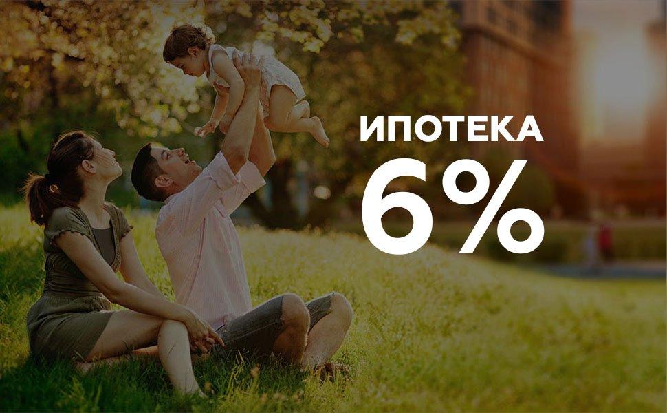ипотека 6 %